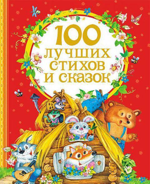 100 лучших стихов и сказок — фото, картинка
