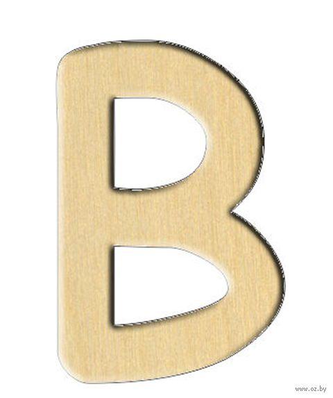 """Заготовка деревянная """"Русский алфавит. Буква В"""" (20х30 мм)"""