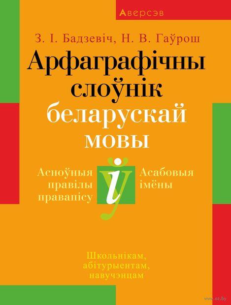 Арфаграфічны слоўнік беларускай мовы. З. Бадзевіч