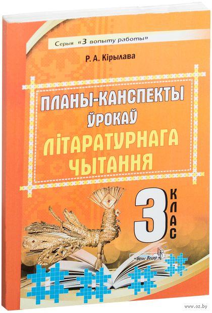 Планы-канспекты ўрокаў літаратурнага чытання. 3 клас. Р. Кириллова