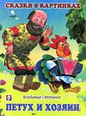 Петух и хозяин. Владимир Степанов