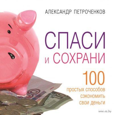 Спаси и сохрани. 100 способ сэкономить свои деньги — фото, картинка
