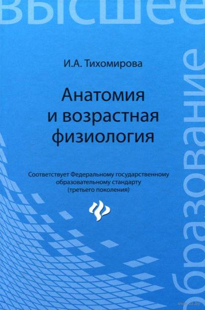 Анатомия и возрастная физиология. Ирина Тихомирова