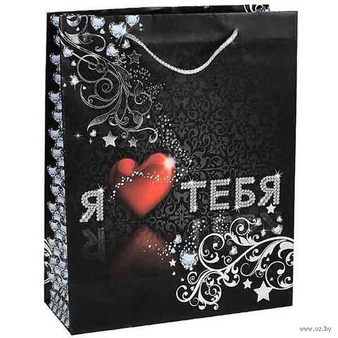 """Пакет бумажный подарочный """"Я люблю тебя"""" (18х23х10 см; арт. 10268098)"""