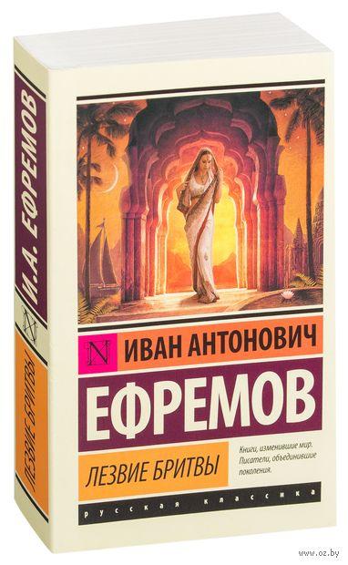 Лезвие бритвы (м). Иван Ефремов