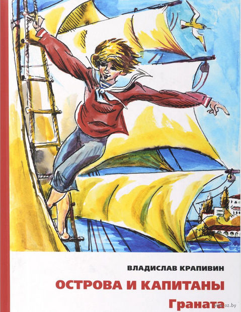 Острова и капитаны. Граната. Владислав Крапивин