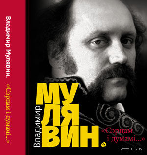 "Владимир Мулявин. ""Сэрцам і думамі..."""