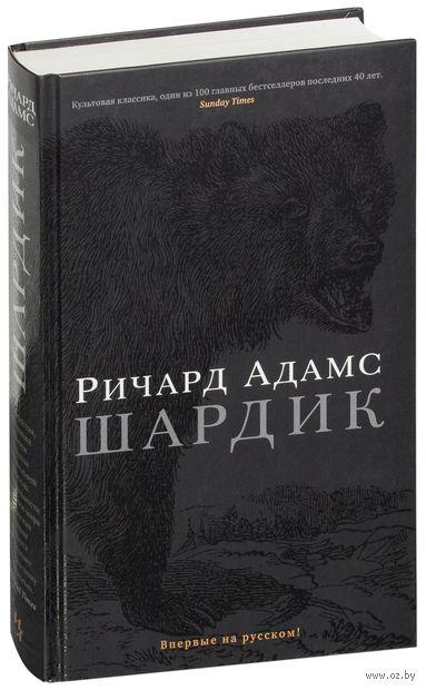 Шардик. Ричард Адамс