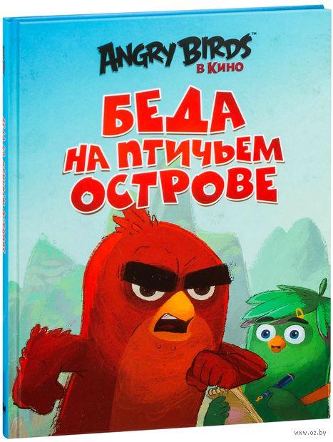 Angry Birds. Беда на Птичьем острове. Сара Хайнс Стивенс