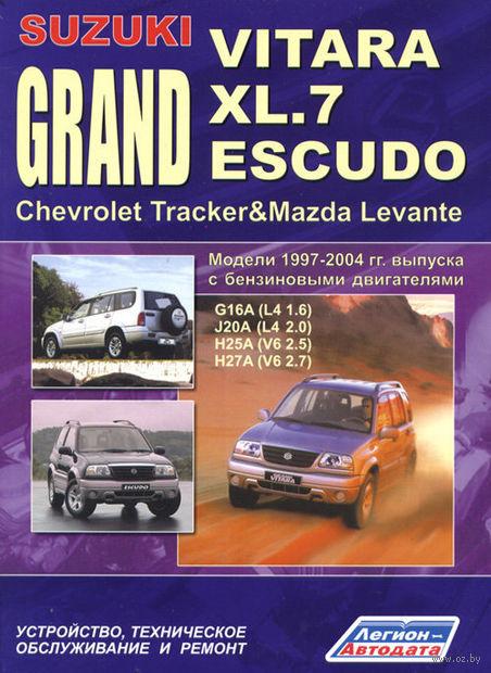 Suzuki Grand Vitara / Vitara XL.7 / Escudo / Escudo / Chevrolet Tracker / Mazda Levante. Модели 1997-2006 гг. Руководство по ремонту и техническому обслуживанию — фото, картинка