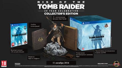 Rise of the Tomb Raider. 20-летний юбилей. Коллекционное издание (PS4) (тираж распределен)