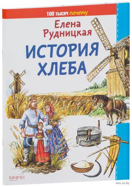 История хлеба — фото, картинка