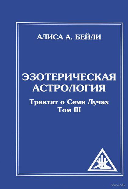 Эзотерическая астрология. Трактат о Семи Лучах. Том 3 (м) — фото, картинка