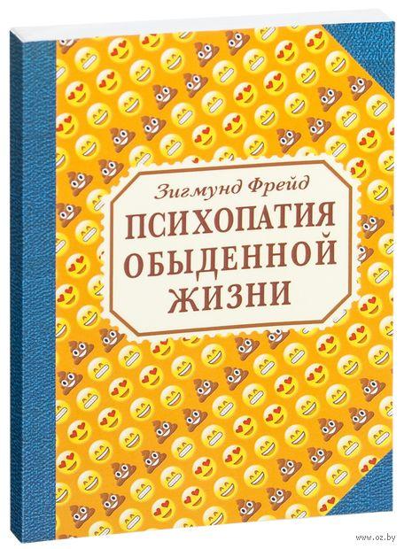 "Блокнот ""Зигмунд Фрейд. Психопатия обыденной жизни""(А6) — фото, картинка"