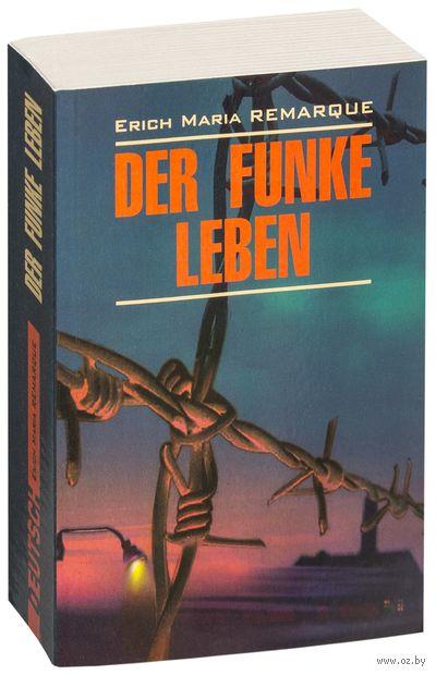 Der Funke Leben — фото, картинка