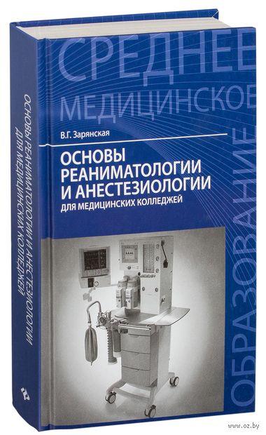 Основы реаниматологии и анестезиологии для медицинских колледжей — фото, картинка