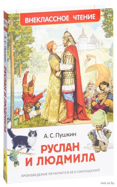 Руслан и Людмила — фото, картинка
