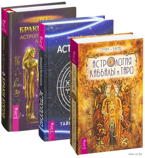 Браки богов. Астрология. Астрология Кабаллы и Таро (комплект из 3-х книг) — фото, картинка