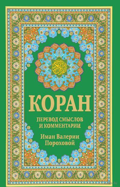 Коран. Перевод смыслов и комментарии Иман Валерии Пороховой — фото, картинка