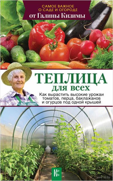 Теплица для всех. Как вырастить высокие урожаи томатов, перца, баклажанов и огурцов под одной крышей — фото, картинка