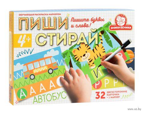 "Обучающий набор ""Пиши-стирай. Буквы и слова"" — фото, картинка"