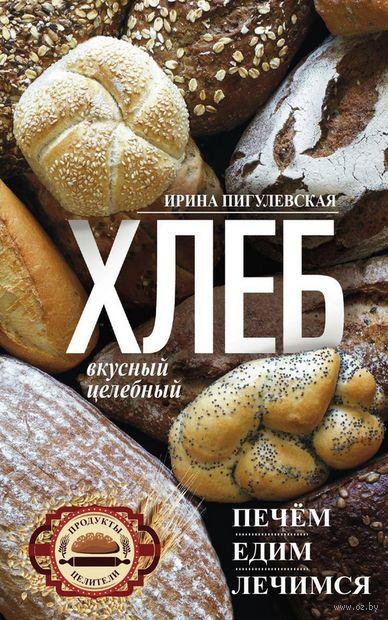 Хлеб вкусный, целебный. Печем, едим, лечимся — фото, картинка