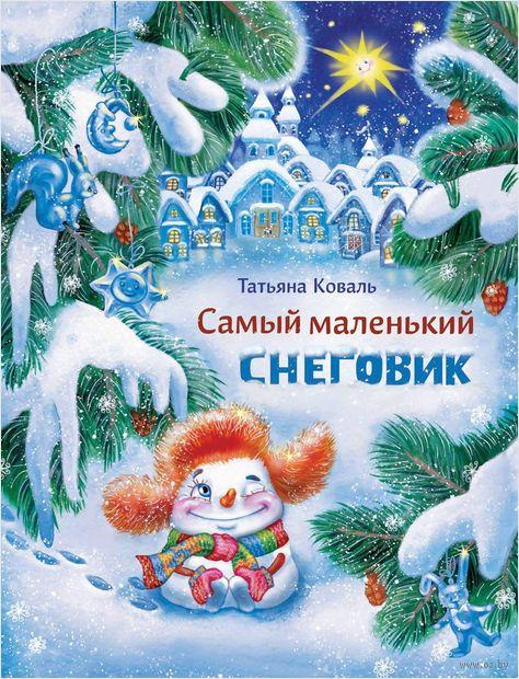 Самый маленький снеговик — фото, картинка
