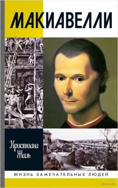 Макиавелли — фото, картинка
