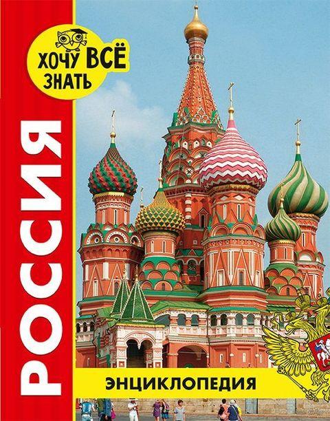 Хочу всё знать. Россия — фото, картинка