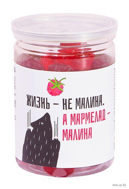 "Мармелад ""Жизнь - не малина"" (200 г) — фото, картинка"