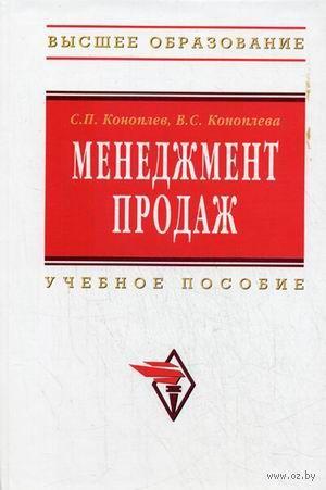 Менеджмент продаж. Сергей Коноплев, В. Коноплева