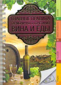 Главные правила гармоничного сочетания вина и еды. Крис Хамблтон
