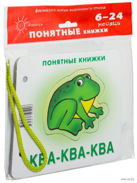 Ква-ква-ква. Юлия Разенкова