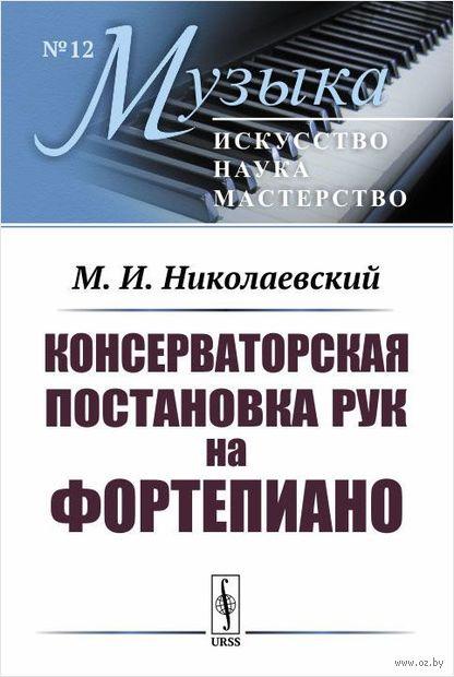 Консерваторская постановка рук на фортепиано. Матвей Николаевский