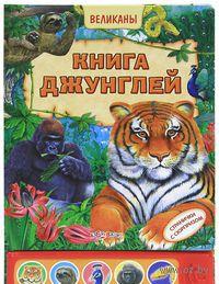 Книга джунглей. Книжка-игрушка