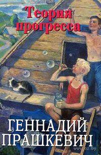 Теория прогресса. Геннадий Прашкевич