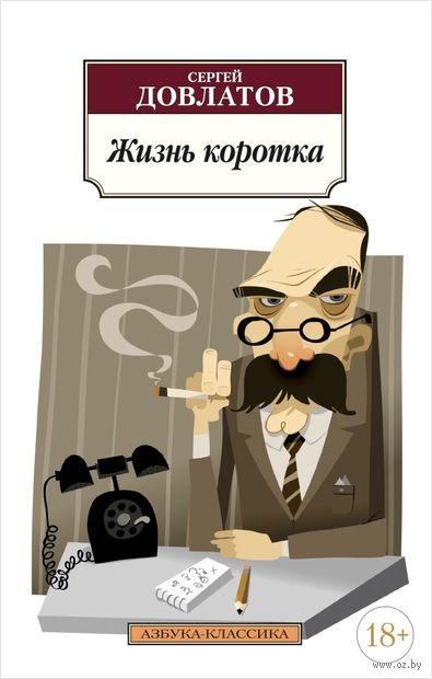 Жизнь коротка (красная). Сергей Довлатов