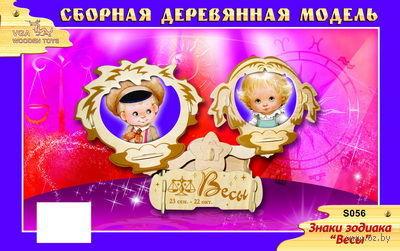 """Сборная деревянная модель """"Знаки зодиака: Весы"""" (фоторамка) — фото, картинка"""