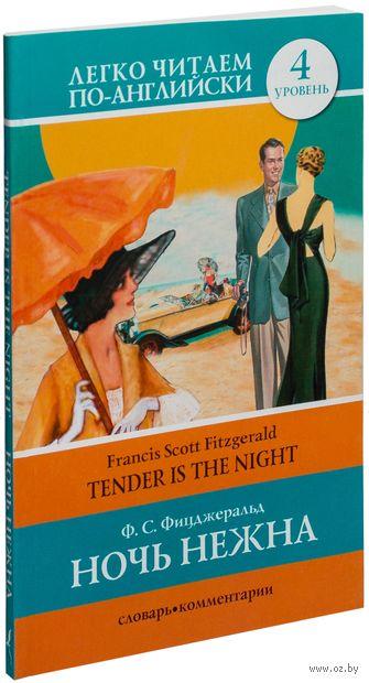 Tender is the Night. 4 уровень. Фрэнсис Скотт Фицджеральд