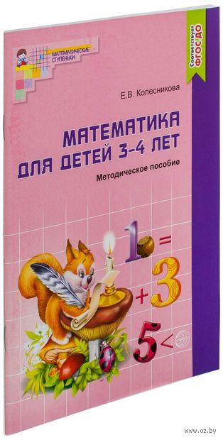 Математика для детей 3-4 лет. Елена Колесникова