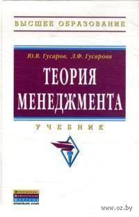 Теория менеджмента. Л. Гусарова, Юрий Гусаров