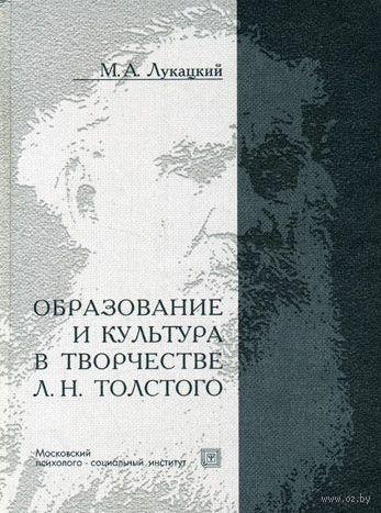 Образование и культура в творчестве Л.Н.Толстого. Михаил Лукацкий