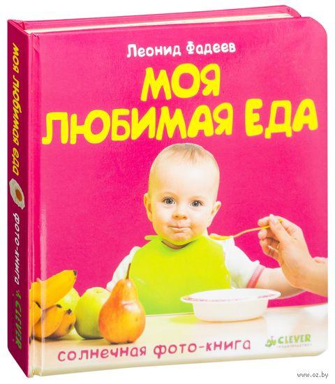 Моя любимая еда. Леонид Фадеев