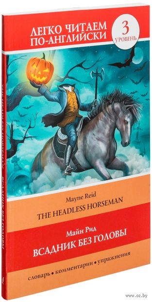 The Headless Horseman. Уровень 3. Майн Рид