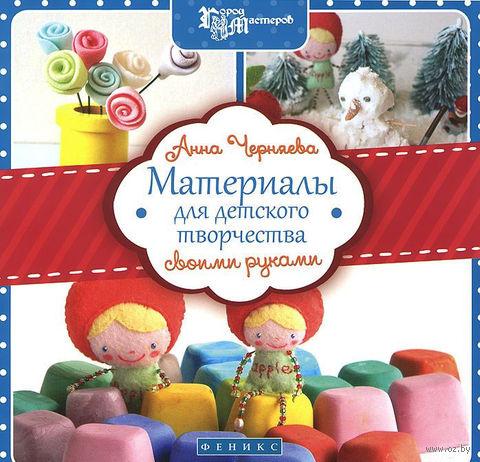 Материалы для детского творчества своими руками. Анна Черняева