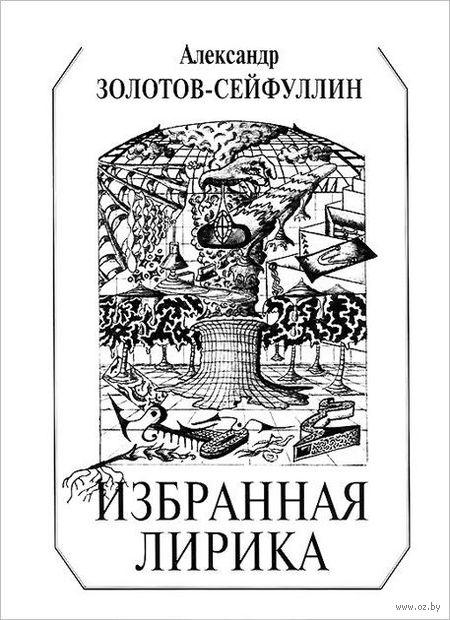 Избранная лирика. Александр Золотов-Сейфуллин