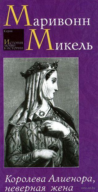 Королева Алиенора, неверная жена. Микель Маривонн