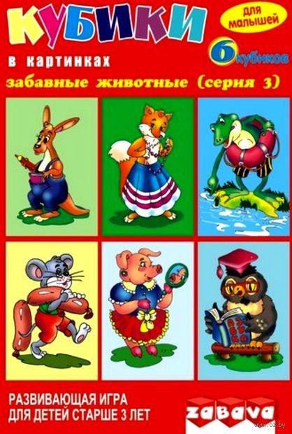 """Кубики """"Забавные животные №3"""" (6 шт)"""