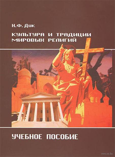 Культура и традиции мировых религий. Николай Дик