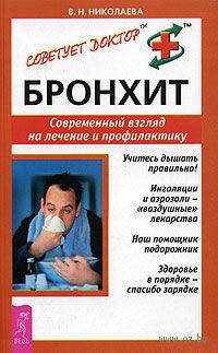 Бронхит. Современный взгляд на лечение и профилактику. Валентина Николаева